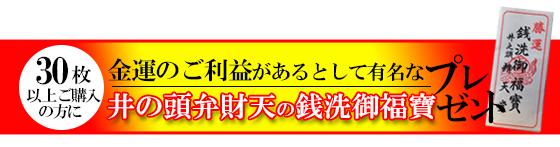 ※30枚以上ご購入の方にもれなく高額当選で有名な宝当神社のお札をプレゼントいたします